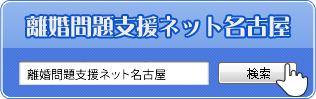 離婚問題支援ネット名古屋