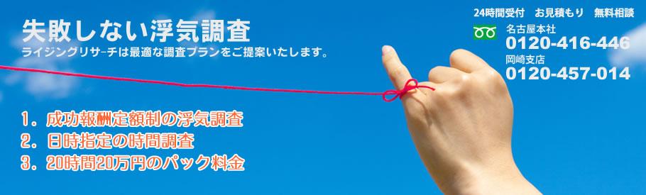 愛知県名古屋市 岐阜県 三重県 にて浮気調査を対象者の行動情報に合わせて成功報酬定額制 日時指定の時間調査 パック料金制の3つの調査方法をご提案 確かな不貞の証拠を獲得します。