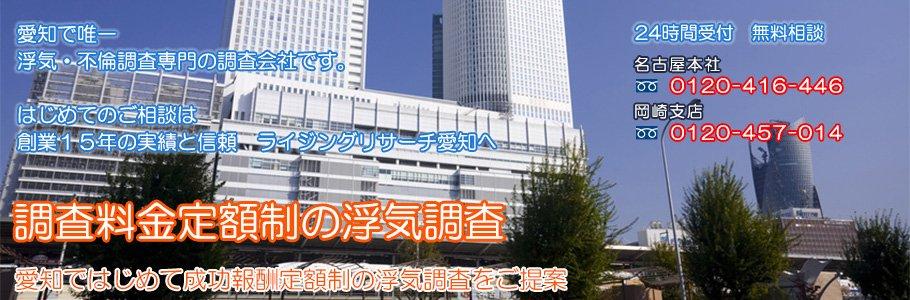 愛知県(名古屋)で唯一浮気・不倫調査専門の調査会社です。