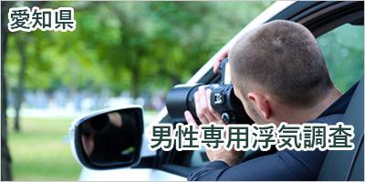 愛知県安城市探偵社選び