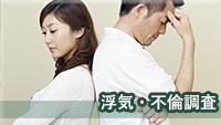 探偵豊田 浮気調査豊田 浮気・不倫調査