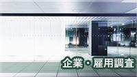 豊田市探偵 企業・雇用調査