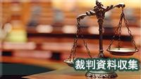 探偵安城 浮気調査安城 裁判資料収集調査