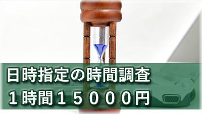 探偵豊田 浮気調査豊田 1稼働4時間6万円の日時指定の時間調査