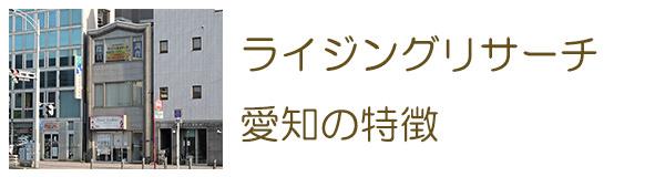 ライジングリサーチ愛知(名古屋)の特徴
